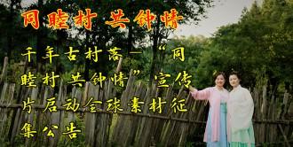 """千年古村落–""""同睦村 共钟情""""宣传片启动全球素材征集公告"""