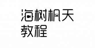 太湖学院英语课件制作花絮